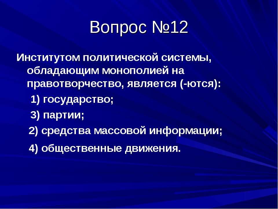 Вопрос №12 Институтом политической системы, обладающим монополией на правотво...