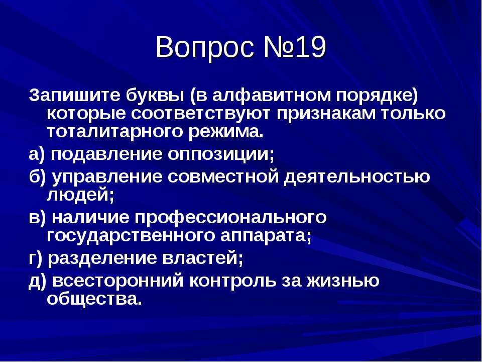 Вопрос №19 Запишите буквы (в алфавитном порядке) которые соответствуют призна...