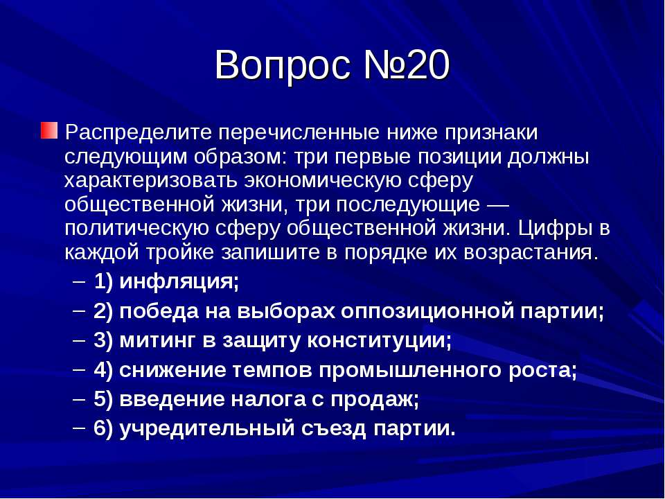 Вопрос №20 Распределите перечисленные ниже признаки следующим образом: три пе...