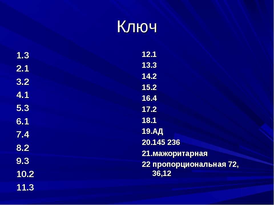 Ключ 1.3 2.1 3.2 4.1 5.3 6.1 7.4 8.2 9.3 10.2 11.3 12.1 13.3 14.2 15.2 16.4 1...