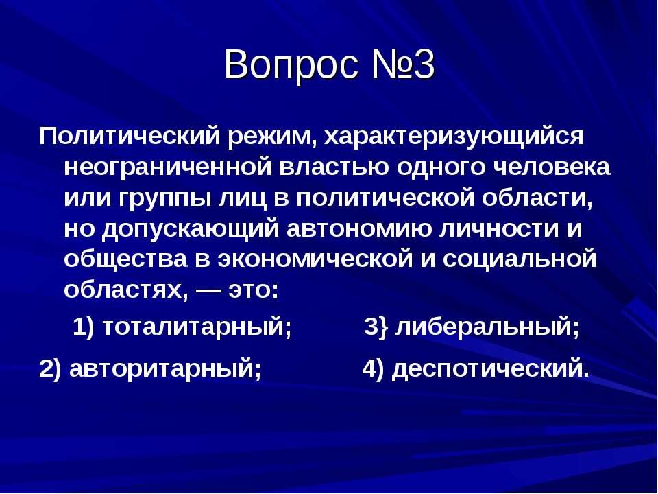 Вопрос №3 Политический режим, характеризующийся неограниченной властью одного...
