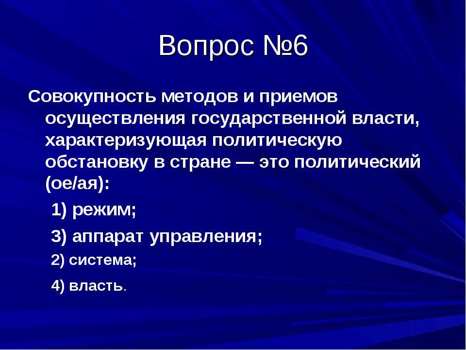 Вопрос №6 Совокупность методов и приемов осуществления государственной власти...
