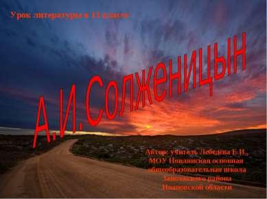 Автор: учитель Лебедева Е.И., МОУ Новлянская основная общеобразовательная шко...