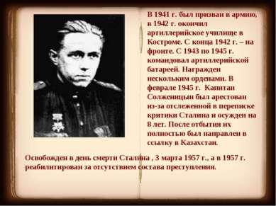 В 1941 г. был призван в армию, в 1942 г. окончил артиллерийское училище в Кос...