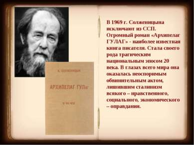 В 1969 г. Солженицына исключают из ССП. Огромный роман «Архипелаг ГУЛАГ» - на...