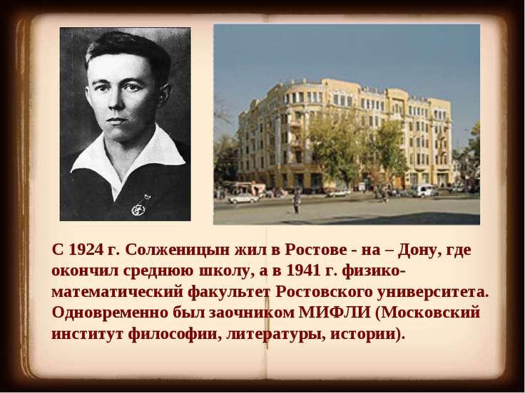 С 1924 г. Солженицын жил в Ростове - на – Дону, где окончил среднюю школу, а ...