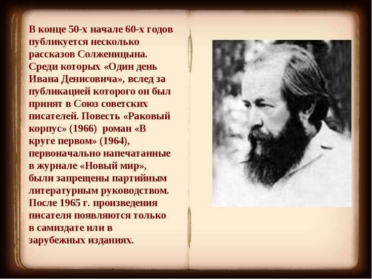 В конце 50-х начале 60-х годов публикуется несколько рассказов Солженицына. С...