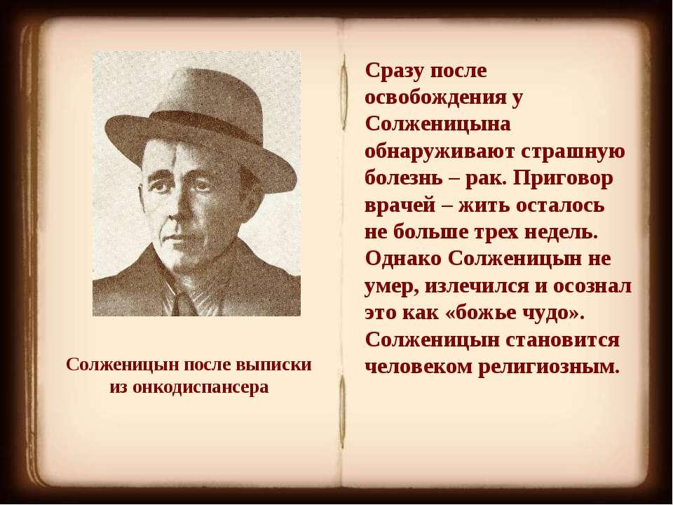 Сразу после освобождения у Солженицына обнаруживают страшную болезнь – рак. П...