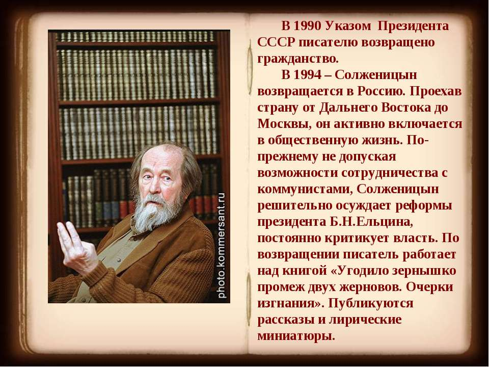 В 1990 Указом Президента СССР писателю возвращено гражданство. В 1994 – Солже...
