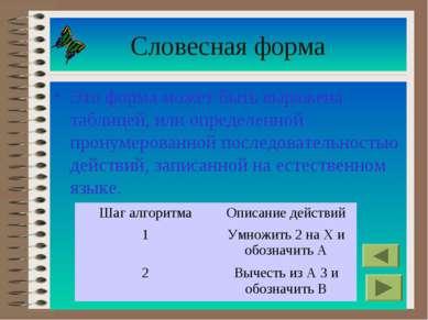 Словесная форма Это форма может быть выражена таблицей, или определенной прон...