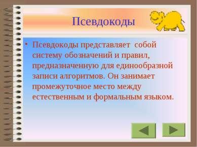 Псевдокоды Псевдокоды представляет собой систему обозначений и правил, предна...