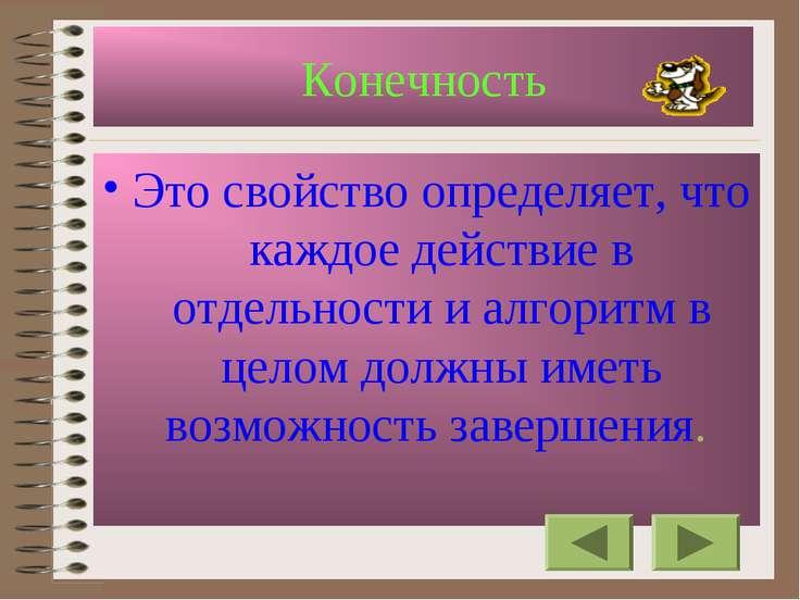 Конечность Это свойство определяет, что каждое действие в отдельности и алгор...