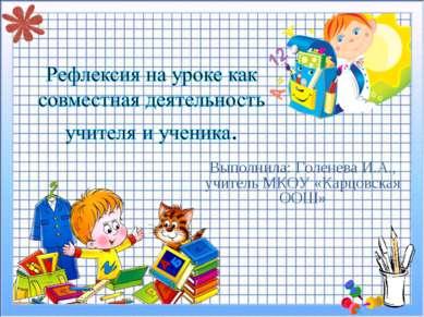 Выполнила: Голенева И.А., учитель МКОУ «Карцовская ООШ»