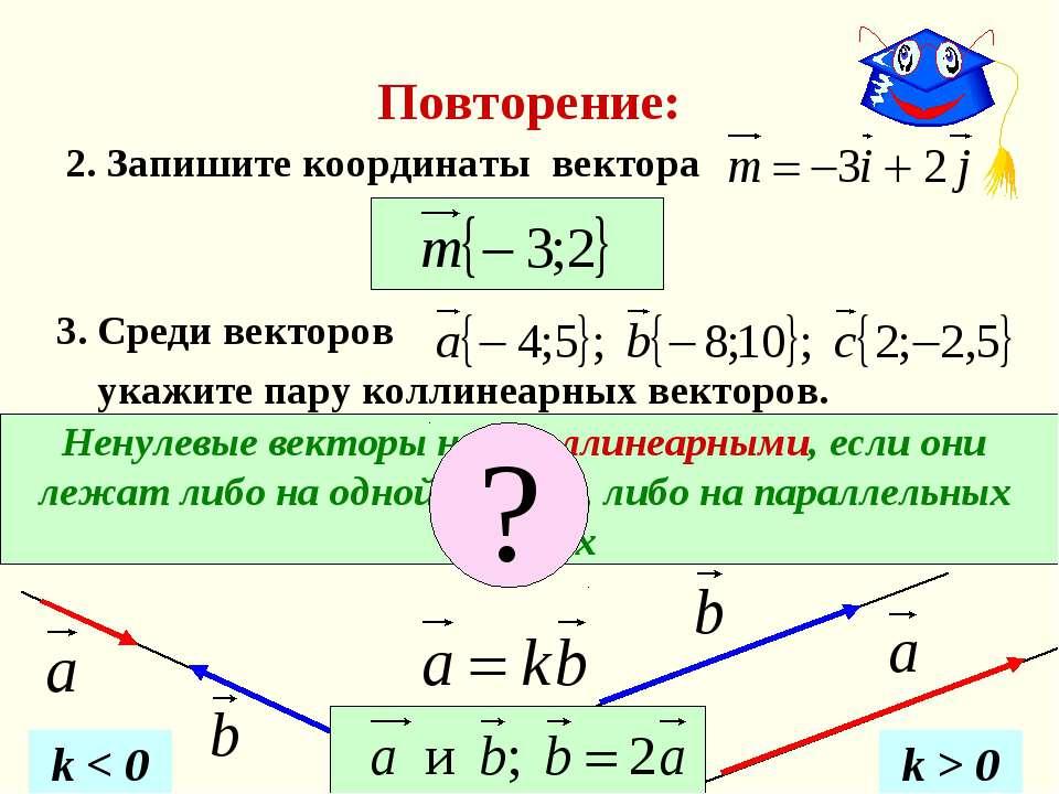 Повторение: 2. Запишите координаты вектора Ненулевые векторы наз. коллинеарны...