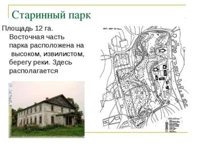 Старинный парк Площадь 12 га. Восточная часть парка расположена на высоком, и...