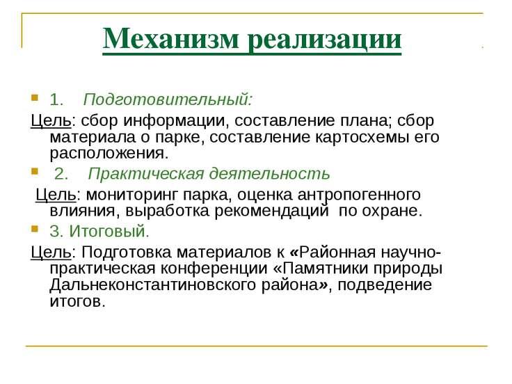 Механизм реализации 1. Подготовительный: Цель: сбор информации, составление п...