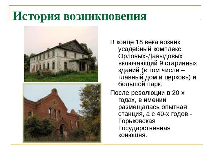 История возникновения В конце 18 века возник усадебный комплекс Орловых-Давыд...