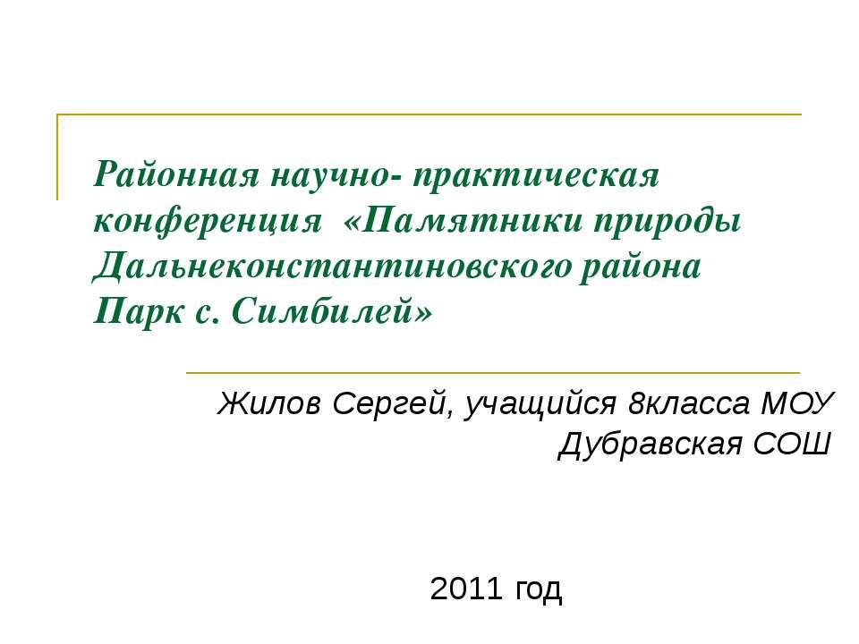 Районная научно- практическая конференция «Памятники природы Дальнеконстантин...