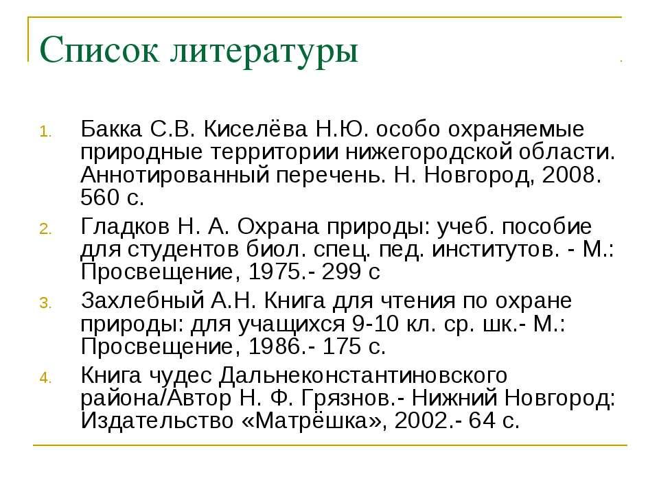 Список литературы Бакка С.В. Киселёва Н.Ю. особо охраняемые природные террито...