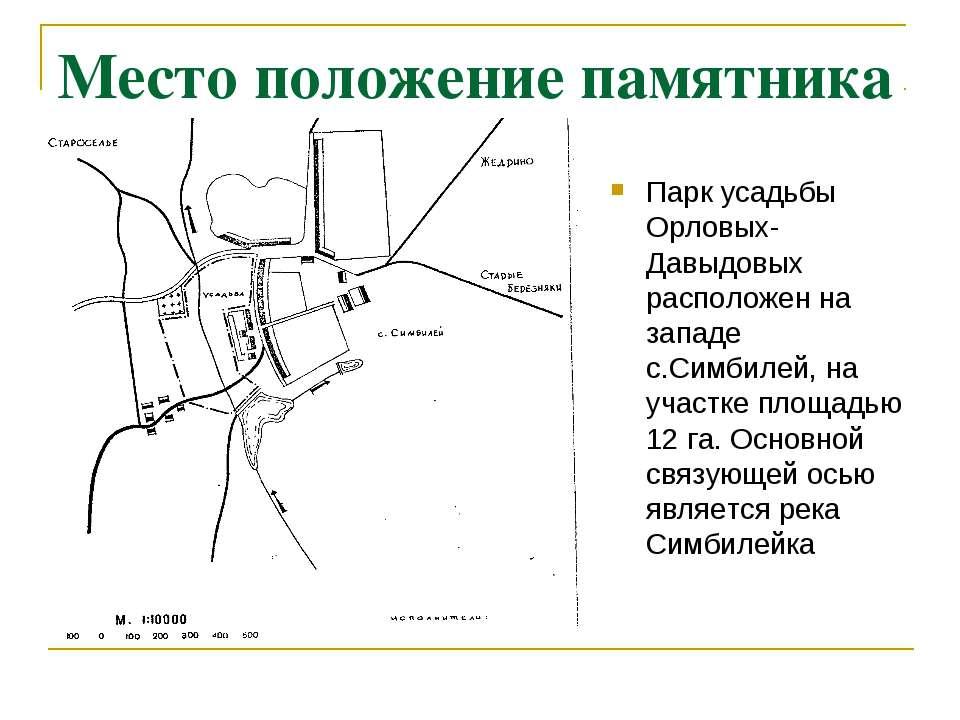 Место положение памятника Парк усадьбы Орловых-Давыдовых расположен на западе...