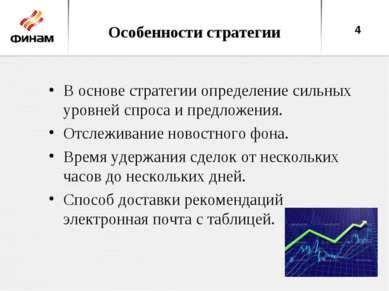 Особенности стратегии В основе стратегии определение сильных уровней спроса и...