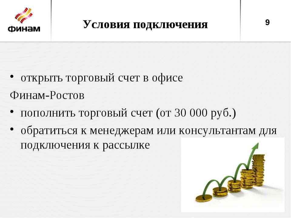 Условия подключения открыть торговый счет в офисе Финам-Ростов пополнить торг...