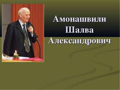 Амонашвили Шалва Александрович