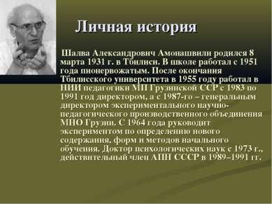 Личная история Шалва Александрович Амонашвили родился 8 марта 1931 г. в Тбили...