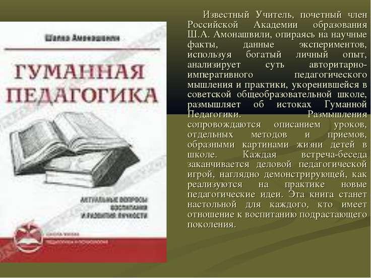 Известный Учитель, почетный член Российской Академии образования Ш.А. Амонашв...