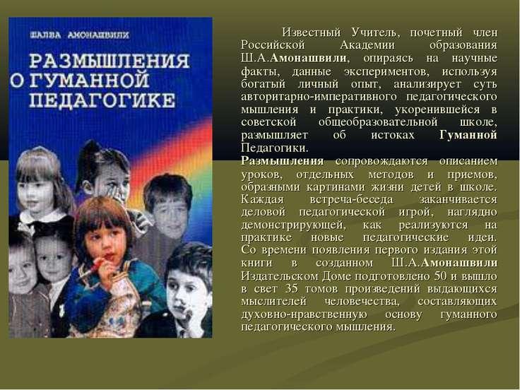 Известный Учитель, почетный член Российской Академии образования Ш.А.Амонашви...