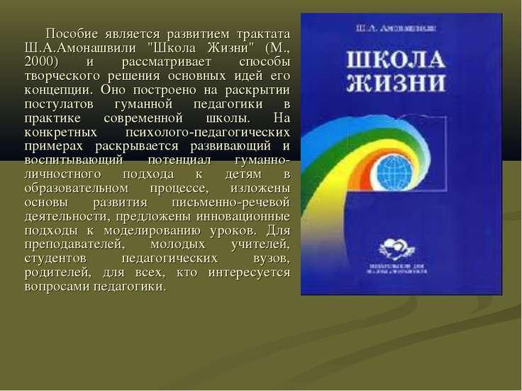 "Пособие является развитием трактата Ш.А.Амонашвили ""Школа Жизни"" (М., 2000) и..."