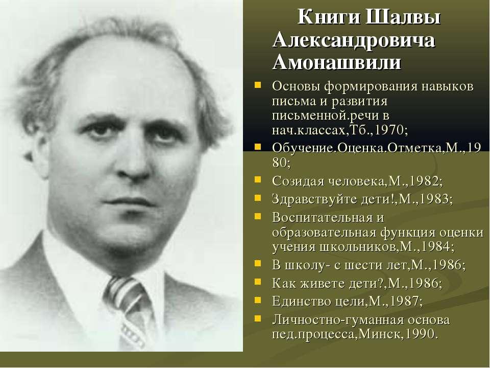 Книги Шалвы Александровича Амонашвили Основы формирования навыков письма и ра...