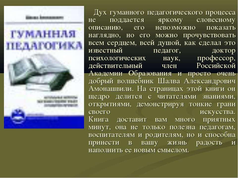 Дух гуманного педагогического процесса не поддается яркому словесному описани...