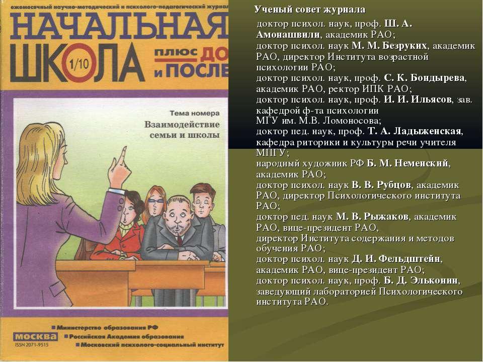 Ученый совет журнала доктор психол. наук, проф. Ш. А. Амонашвили, академик РА...