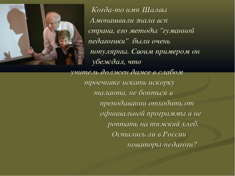 """Когда-то имя Шалвы Амонашвили знала вся страна, его методы """"гуманной педагоги..."""