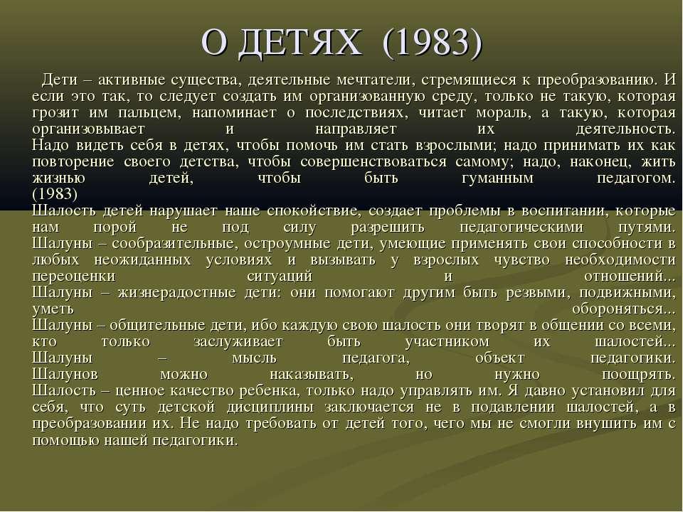 О ДЕТЯХ (1983) Дети – активные существа, деятельные мечтатели, стремящиеся к...