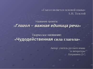 «Глагол является основой языка» А.Н. Толстой Название проекта: «Глагол – важн...