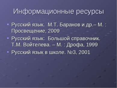 Информационные ресурсы Русский язык. М.Т. Баранов и др.– М. : Просвещение, 20...