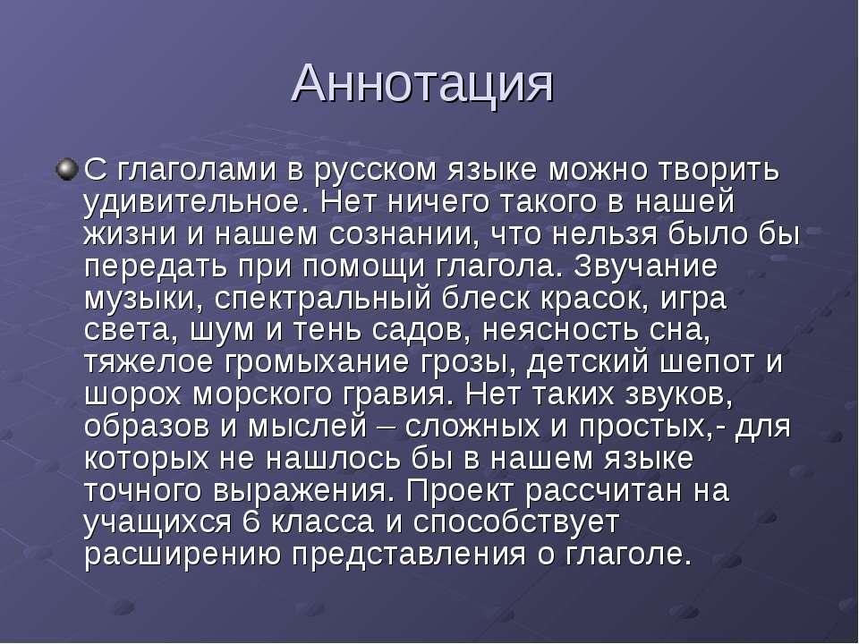 Аннотация С глаголами в русском языке можно творить удивительное. Нет ничего ...