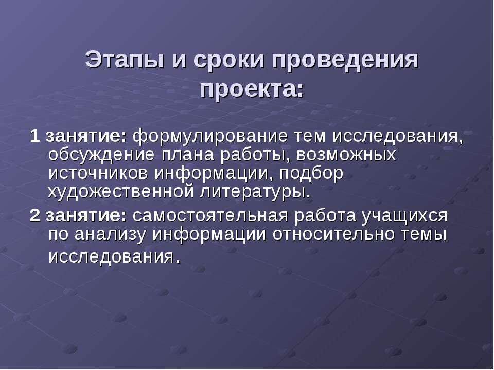 Этапы и сроки проведения проекта: 1 занятие: формулирование тем исследования,...