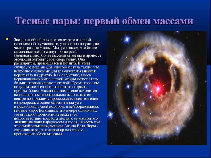 Тесные пары: первый обмен массами Звезды двойной рождаются вместе из одной га...
