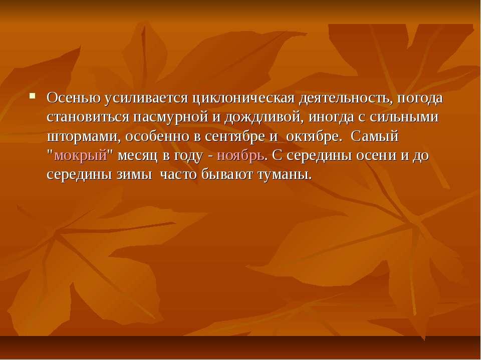 Погода в славянке хасанского района приморский край