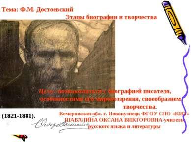 Тема: Ф.М. Достоевский Этапы биографии и творчества (1821-1881). Цель : позна...