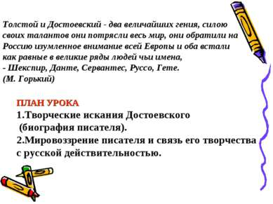 Толстой и Достоевский - два величайших гения, силою своих талантов они потряс...