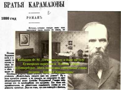 1880 год Кабинет Ф. М. Достоевского, в доме на углу Кузнецкого переулка и Ямс...