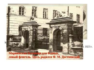 М. А. Достоевский — отец писателя. 1823 г. М. Ф.Достоевская — мать писателя. ...