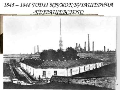 1845 – 1848 ГОДЫ КРУЖОК БУТАШЕВИЧА -ПЕТРАШЕВСКОГО 23 ДЕКАБРЯ 1849 ГОД