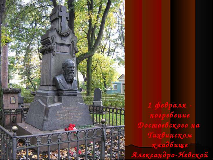 1 февраля - погребение Достоевского на Тихвинском кладбище Александро-Невской...