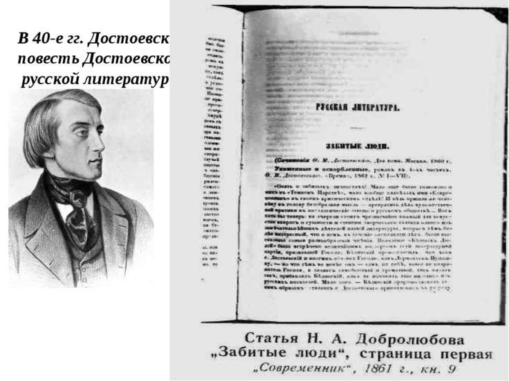 В 40-е гг. Достоевский пишет повесть «Бедные люди» (1845), повесть Достоевско...