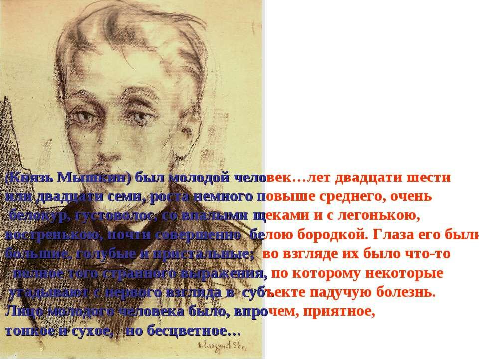 (Князь Мышкин) был молодой человек…лет двадцати шести или двадцати семи, рост...